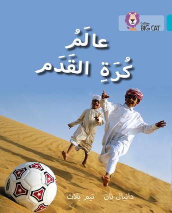 Collins Big Cat Arabic – World of Football