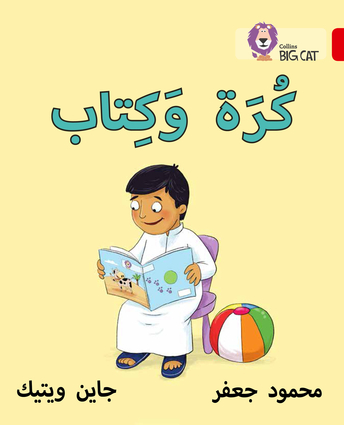 Collins Big Cat Arabic – Ball and Book: Level 2 (KG)
