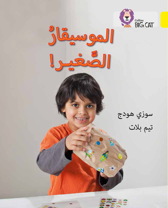 Collins Big Cat Arabic – The Young Musician: Level 3