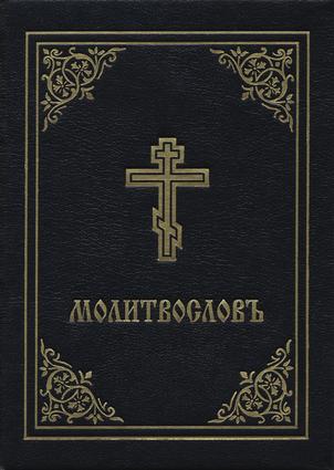 Prayer Book - Molitvoslov