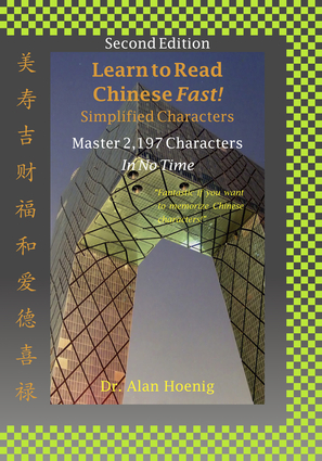 Learn to Read Chinese Fast! Simplified Characters