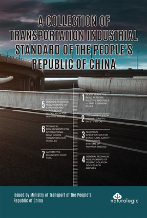 A Collection of Transportation Industrial Standard of the People's Republic of China