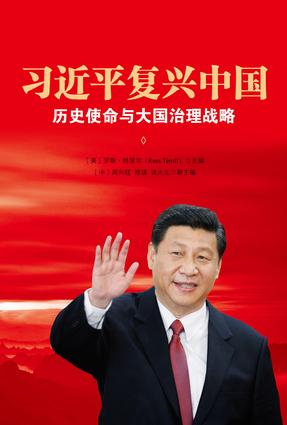 Xi Jinping's China Renaissance (Chinese Edition)
