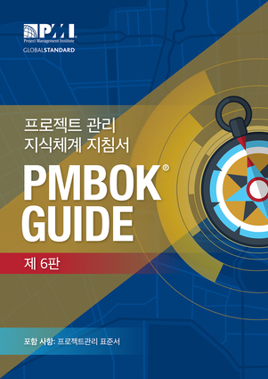 A Guide to the Project Management Body of Knowledge (PMBOK® Guide)–Sixth Edition (KOREAN)