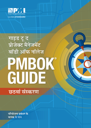 A Guide to the Project Management Body of Knowledge (PMBOK® Guide) -- Sixth Ed. (HINDI)