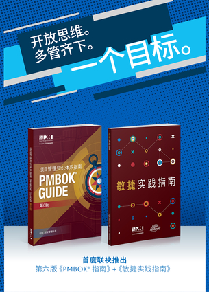 A Guide to the Project Management Body of Knowledge (PMBOK(R) Guide-Sixth Edition / Agile Practice Guide Bundle (SIMPLIFIED CHINESE)