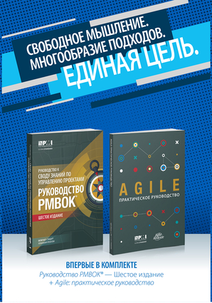 A Guide to the Project Management Body of Knowledge (PMBOK(R) Guide-Sixth Edition / Agile Practice Guide Bundle (RUSSIAN)