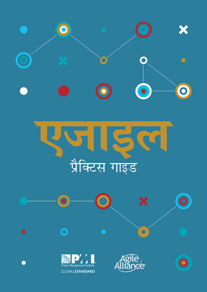 Agile Practice Guide (Hindi)
