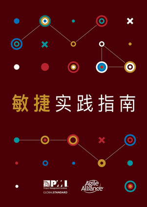 Agile Practice Guide (Simplified Chinese)