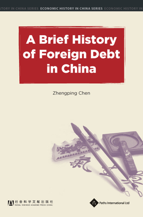 A Brief History of Foreign Debt in China
