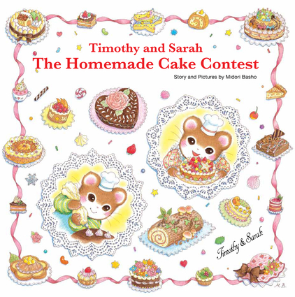 Timothy and Sarah: The Homemade Cake Contest