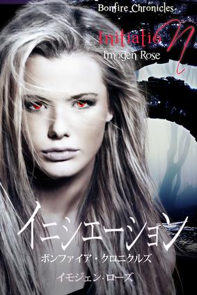 Initiation (Japanese Edition)
