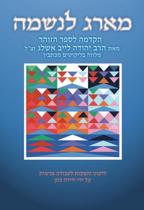 Ma'arag leNeshamah (Hebrew)