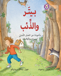 Collins Big Cat Arabic – Peter and the Wolf