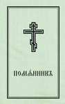 Book of Commemoration for the Living and for the Dead - Pomiannik