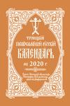 2020 Holy Trinity Orthodox Russian Calendar (Russian-language)