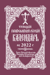 2022 Holy Trinity Orthodox Russian Calendar (Russian-language)