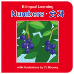 Numbers (English-Korean)