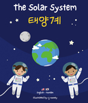 The Solar System (English-Korean)