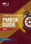 A Guide to the Project Management Body of Knowledge (PMBOK® Guide)–Sixth Edition (SIMPLIFIED CHINESE)
