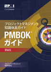 A Guide to the Project Management Body of Knowledge (PMBOK® Guide)–Sixth Edition (JAPANESE)