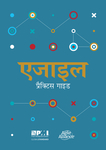 Agile Practice Guide (Hindi)