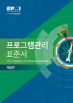 The Standard for Program Management - Fourth Edition (KOREAN)