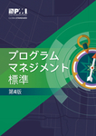 The Standard for Program Management - Fourth Edition (JAPANESE)