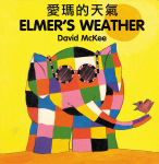 Elmer's Weather (English–Chinese)