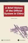 A Brief History of the Official System in China