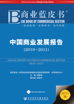 Annual Report on China's Commercial Sector (2011)