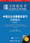 Annual Report on Boom Evaluation of China's Cultural Consumption Demand (2011)