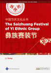 The Saizhuang Festival of Yi Ethnic Group