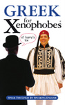 Greek For Xenophobes