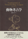 Fundamentals of Zooarchaeology in Japan