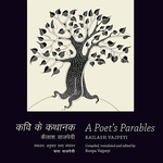 A Poet's Parables