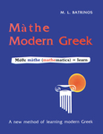 Batrinos- Mathe Modern Greek