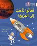 Collins Big Cat Arabic – Let's Go to Mars