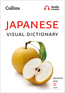 Collins Japanese Visual Dictionary