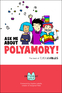 Ask Me About Polyamory