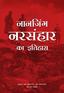 A History of the Nanjing Massacre (Hindi Edition)