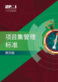 The Standard for Program Management - Fourth Edition (SIMPLIFIED CHINESE)