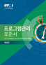 The Standard for Program Management - Fourth Edition (KOREAN)