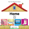 My First Bilingual Book–Home (English–Korean)