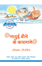 A Little Tiny Pixie (Hindi Edition)